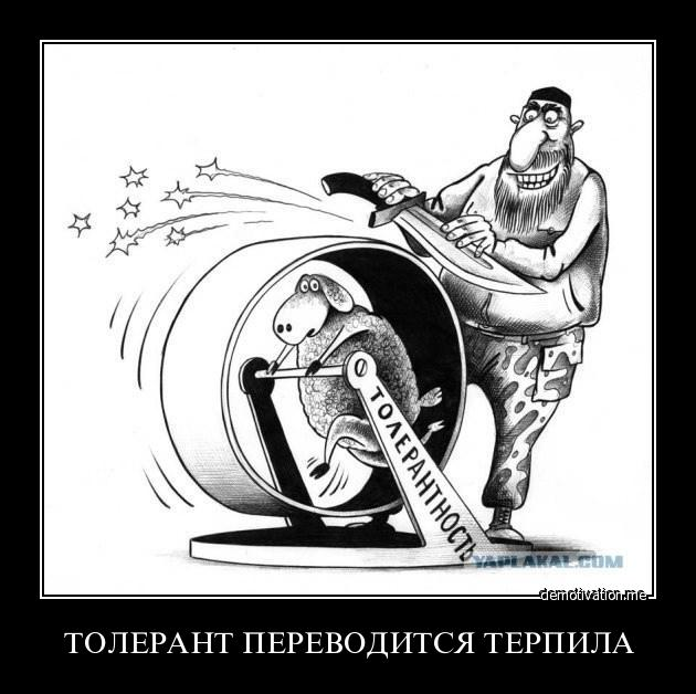 http://articles.prediger.ru/wp-content/uploads/2012/02/tolerast.jpg